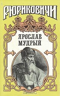 Рюриковичи. Ярослав Мудрый