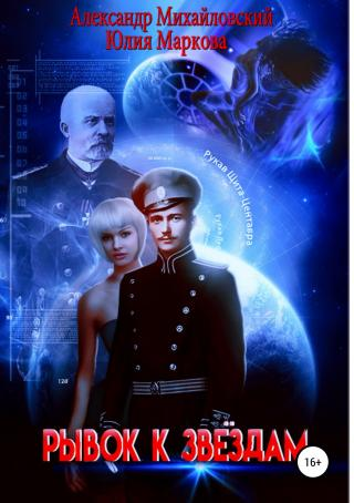 Рывок к звездам [publisher: SelfPub.ru]