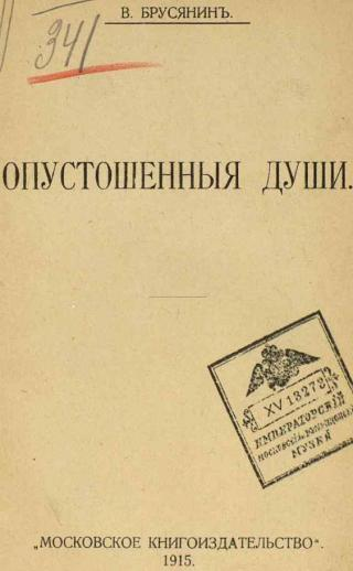 Рыжаковский пустырь