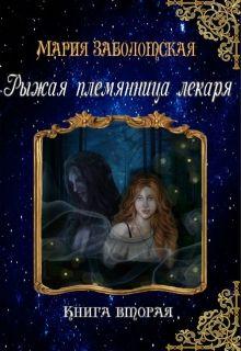 Рыжая племянница лекаря. Книга 2