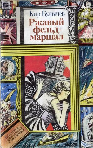 Ржавый фельдмаршал (сборник)