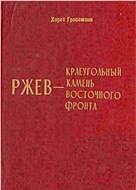 Ржев - краеугольный камень Восточного фронта (Ржевский кошмар глазами немцев)