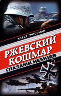 Ржев - краеугольный камень Восточного фронта