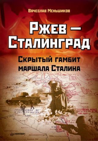 Ржев – Сталинград. Скрытый гамбит маршала Сталина