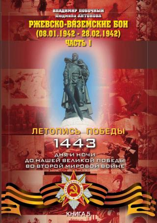 Ржевско-Вяземские бои. Часть 1 [08.01 – 28.02.1942 г.]