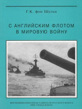 С английским флотом в мировую войну