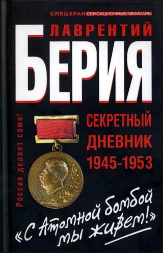 «С Атомной бомбой мы живем!» Секретный дневник 1945-1953 гг
