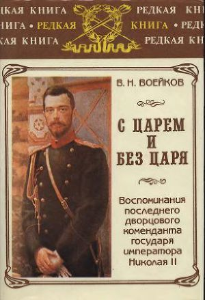 С царем и без царя: Воспоминания последнего дворцового коменданта государя императора Николая II