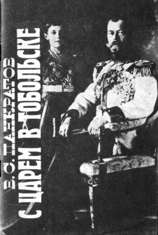 С царём в Тобольске