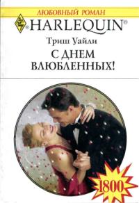 С Днем Влюбленных