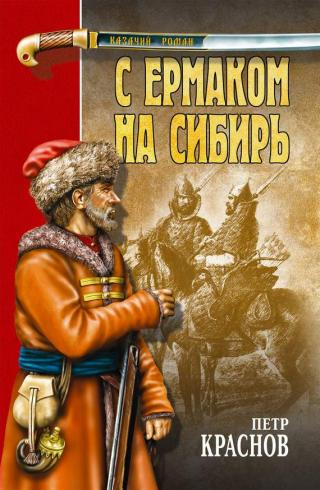 С Ермаком на Сибирь: сборник