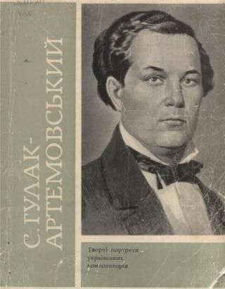 С. Гулак-Артемовський