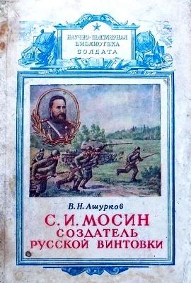 С.И. Мосин создатель русской винтовки (1849-1902)