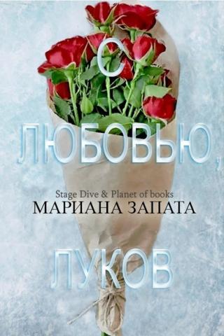 С любовью, Луков (ЛП) [From Lukov with Love-ru]