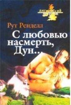 С любовью насмерть, Дун... [From Doon with Death-ru]