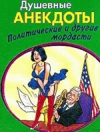 С мыслью о народе  Анекдоты про политических лидеров и депутатов