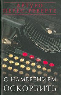 С намерением оскорбить (1998—2001) [Con ánimo de ofender-ru]