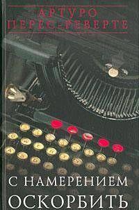 С НАМЕРЕНИЕМ ОСКОРБИТЬ (1998—2001)