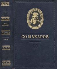 С.О. Макаров. Документы. Том 1