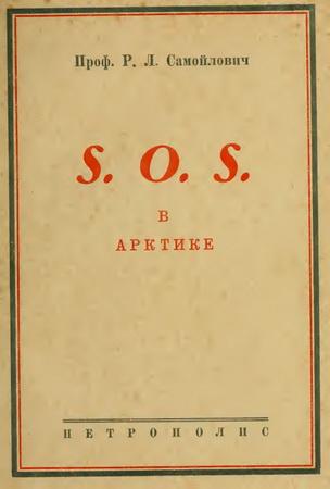 S.O.S. в Арктике. Экспедиция «Красина»