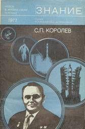 С. П. Королев (к 70-летию со дня рождения)