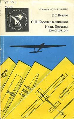 С. П. Королев в авиации. Идеи. Проекты. Конструкции