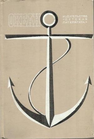 С паровозами через Тихий океан (Записки капитана)