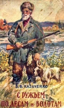 С ружьем по лесам и болотам (Рассказы охотника)