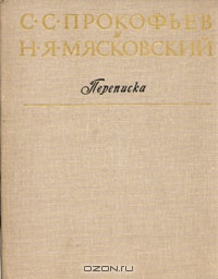 С. С. Прокофьев и Н. Я. Мясковский. Переписка.