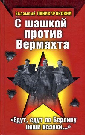 С шашкой против Вермахта. «Едут, едут по Берлину наши казаки…»