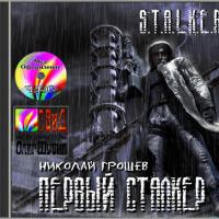 S.T.A.L.K.E.R: Первый Сталкер