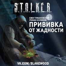 S.T.A.L.K.E.R. Прививка от жадности
