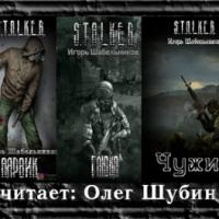 S.T.A.L.K.E.R. Рассказы