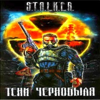 S.T.A.L.K.E.R. Тени Чернобыля - Клык