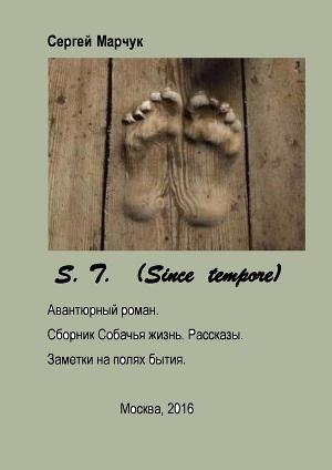 S.T. (авантюрный роман). Собачья жизнь. Рассказы. Заметки на полях бытия (СИ)