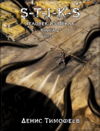 S-T-I-K-S. Человек из Пекла. Книга 2. Часть 1
