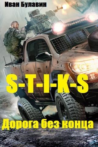 S-T-I-K-S. Дорога без конца (СИ)