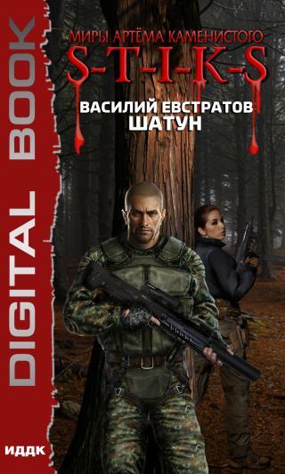 S-T-I-K-S. Шатун [publisher: ИДДК]