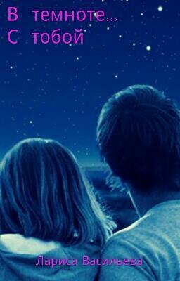 С тобой...в темноте (СИ)