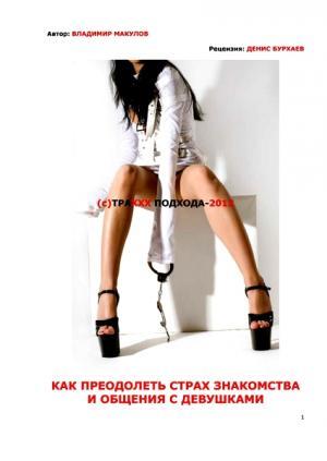 (С)траХХХ подхода-2012