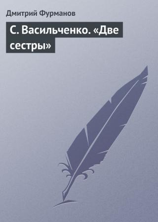 С. Васильченко. «Две сестры»
