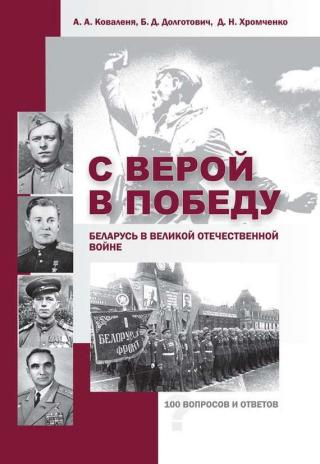 С верой в Победу. Беларусь в Великой Отечественной войне.