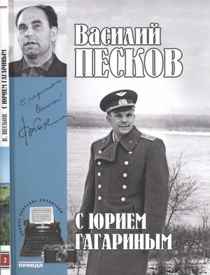С Юрием Гагариным