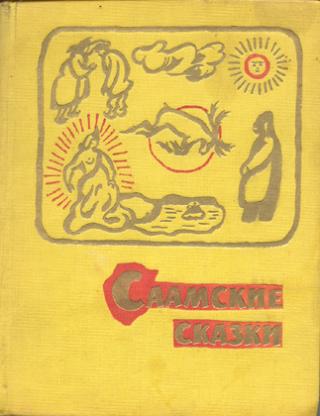 Саамские сказки