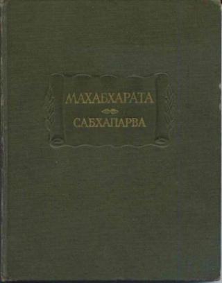 Сабхапарва, или Книга о собрании
