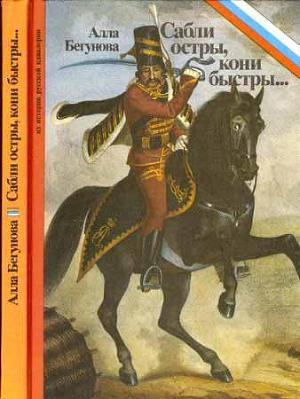 Сабли остры, кони быстры…: Из истории русской кавалерии