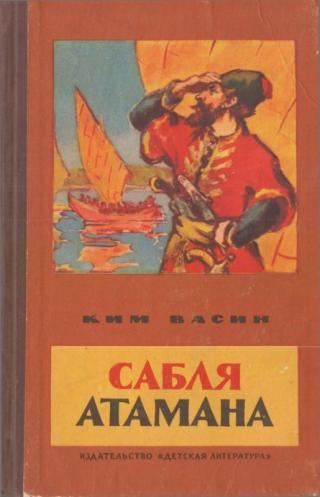 Сабля атамана (рассказы) [пер с марийского]