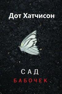 Сад бабочек (ЛП)