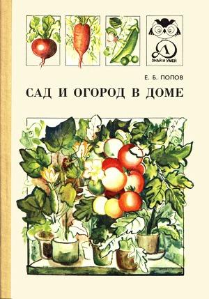 Сад и огород в доме