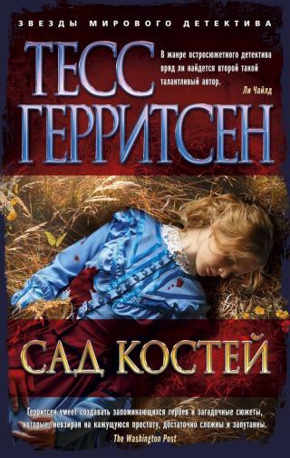 Сад костей [The Bone Garden-ru]